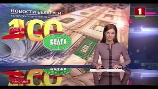 100 лет со дня основания БЕЛТА. Панорама
