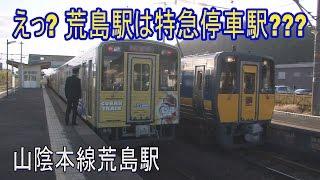 【駅に行って来た】えっ!! 荒島駅って特急停まったっけ??