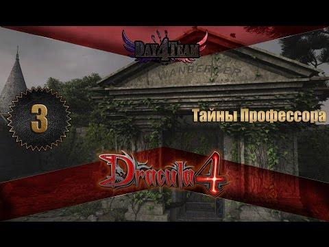 Dracula 4: The Shadow of the Dragon #3 - Тайны Профессора(Дракула 4: Тень Дракона)