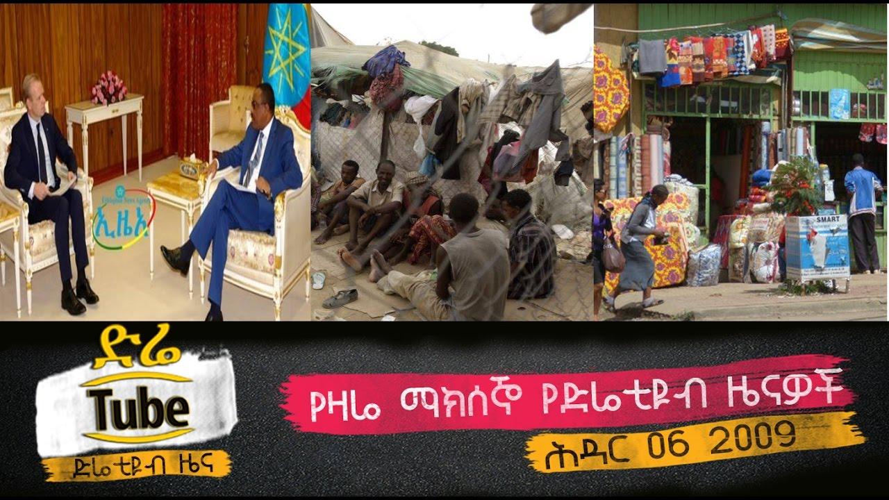 ETHIOPIA -The Latest Ethiopian News From DireTube Nov 15
