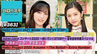 Hello! Project 2021 Winter 〜STEP BY STEP〜よりユニット⑥のパフォーマンス映像、 Juice=Juice コンサート2020 ~続いていくSTORY~ 宮本佳林卒業スペシャルより「 ...