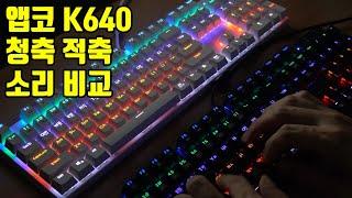 앱코 K640 청축 적축 소리 비교 (가성비 키보드) …