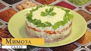 Салат Мимоза. Мимоза с тунцом.Ну очень вкусно !!! Салат на Новый год !!!