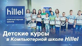 Детские курсы в Компьютерной школе Hillel