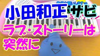 『東京ラブストーリー』主題歌、小田和正さんの【ラブ・ストーリーは突...