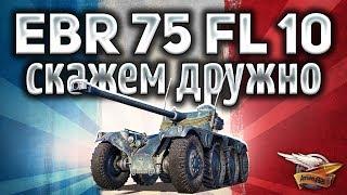 Panhard EBR 75 (FL 10) - Проясняем картохе за колёсные танки в специальном опросе
