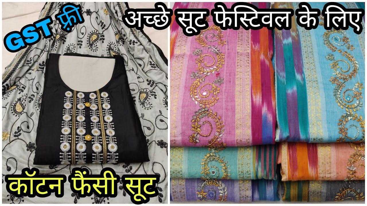 सिर्फ अच्छे सूट | GST फ्री Fancy Cotton boutique ladies suit wholesale market in delhi chandni chowk