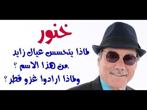 د.أسامة فوزي # 1143 - ما حكاية ( خنور ) ولماذا يتحسس عيال زايد منها حتى انهم خططوا لغزو قطر؟