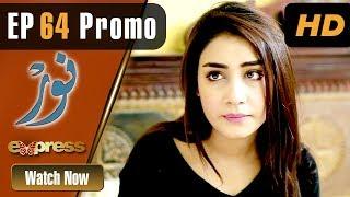Pakistani Drama | Noor - Episode 64 Promo | Express Entertainment Dramas | Asma, Agha Talal, Adnan
