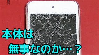 バッキバキに割れたiPod touchの液晶保護フィルム剥がした結果…【iPhone】 thumbnail
