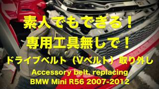 専用工具無しでドライブベルト取り外し BMW MINI R56 How to Change Alternator Belt. (Accessory/drive)belt Replace.