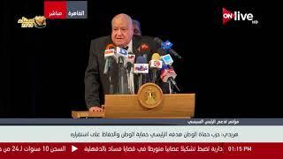 كلمة الفريق جلال هريدي رئيس حزب حماة وطن بعد فوزه برئاسة الحزب