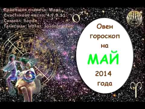 Гороскоп на МАЙ 2014 года Овен