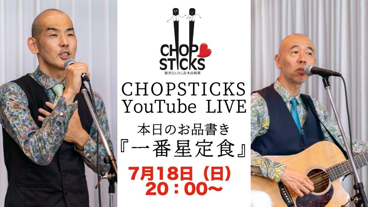 【ライブ配信】CHOPSTICKS LIVE Vol.7 本日のお品書き 『一番星定食』 2021年7月18日(日)20:00〜(木山裕策/新沢としひこ )