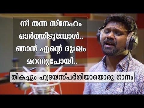 Nee Thanna Sneham | Joby John | Heart Touching New Malayalam Christian Devotional Song
