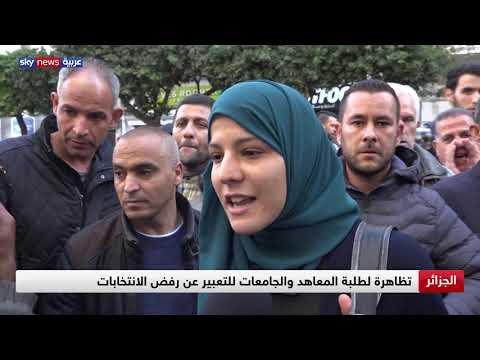 الجزائر.. تظاهرة لطلبة المعاهد والجامعات للتعبير عن رفض الانتخابات  - نشر قبل 4 ساعة