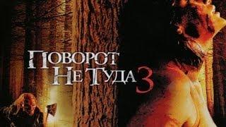 Поворот не туда 3 (трейлер, англ)
