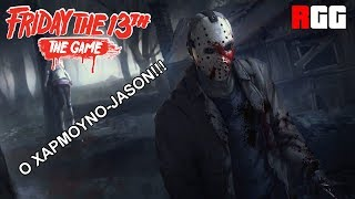 RGG's - FRIDAY 13TH: THE GAME - O ΧΑΡΜΟΥΝΟ-JASON!!!