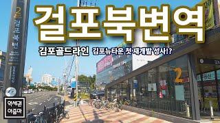 김포 걸포북변역, 이젠 김포뉴타운 재개발 선봉장인가? …