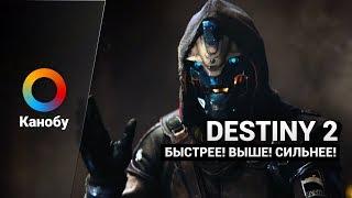 HYPE NEWS [29.03.2018]: новая динамика Destiny 2, фанатский System Shock, зал славы видеоигр