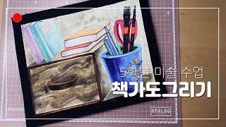 5학년 미술 수업-6차시