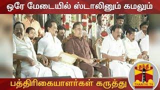 ஒரே மேடையில்  ஸ்டாலினும் கமலும் - பத்திரிகையாளர்கள் கருத்து | M. K. Stalin | Kamal Haasan