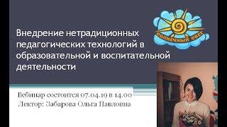 """Вебинар """"Внедрение нетрадиционных педагогических технологий в образовательной деятельности"""""""