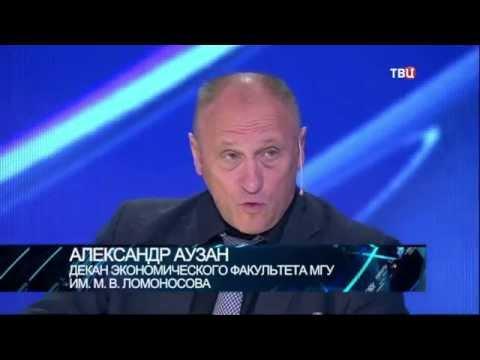 Александр Аузан. Право знать.