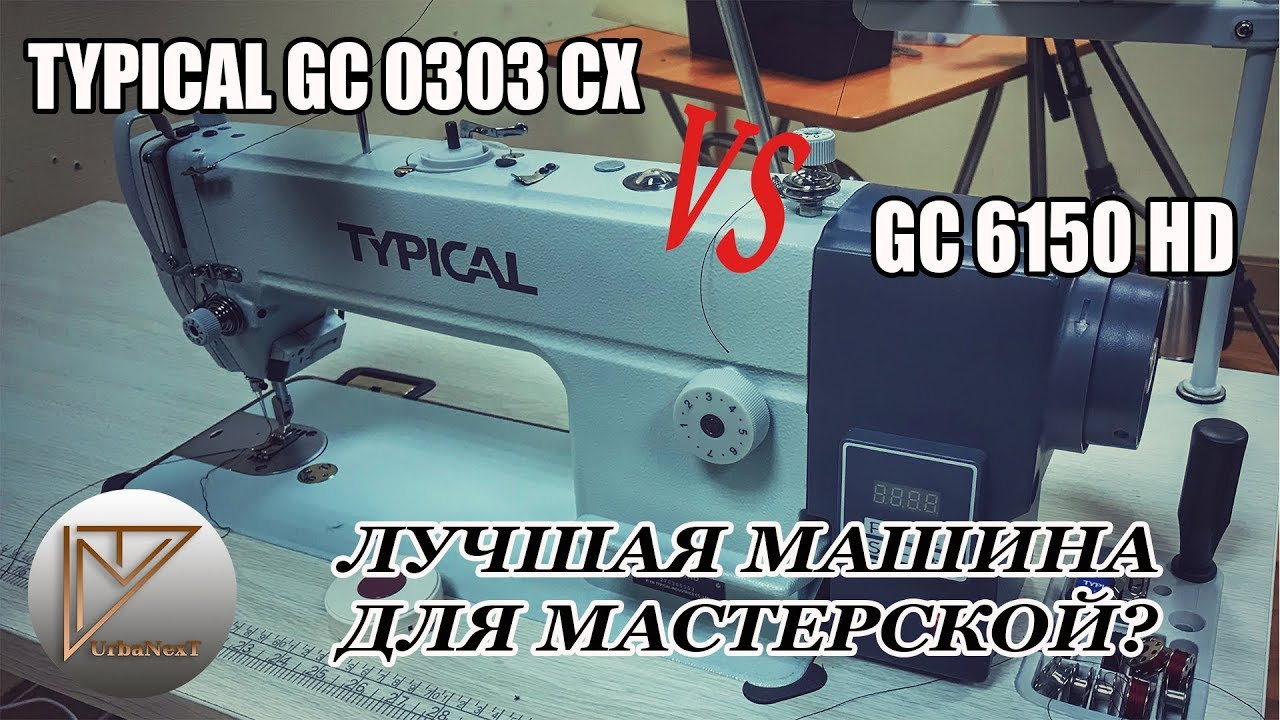 Промышленная швейная машина Typical GC-0303-CX (распаковка) - YouTube