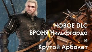 Ведьмак 3 Дикая Охота НОВОЕ DLC Нильфгаардская Броня