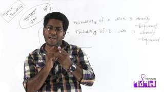 04. Addition rule of probabilities   সম্ভাব্যতার সংযোগ সূত্র   OnnoRokom Pathshala
