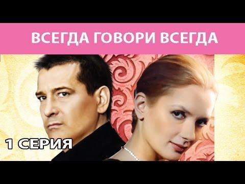 Фильм «Не говори ничего» 2014 / Русский трейлер / Смотреть онлайн