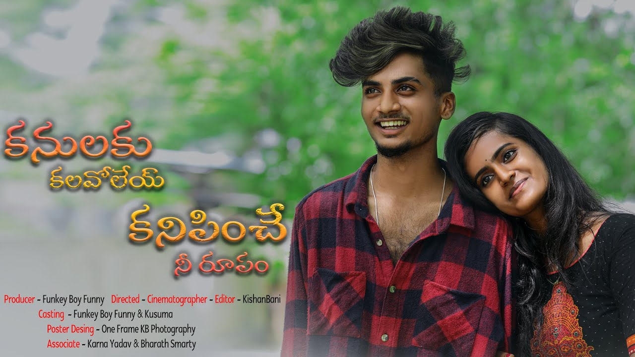 Kanulaku Kalavole Kanipinchey NeeRoopam     funkey Boy Funny    KishanBani     kusuma    Love Song