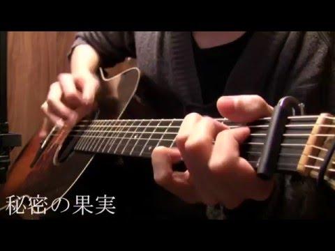 """Secret Fruit"" By Osamuraisan(Original) 「秘密の果実」アコギでロックしてみた"