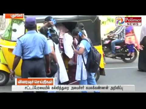 Pudhucherry : Schools will be reopened on 12th of June | Polimer News