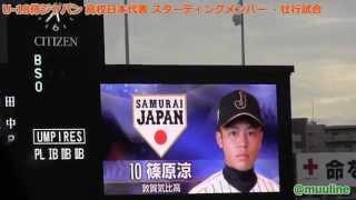 U-18 侍ジャパン スターティングメンバー映像  野球 高校日本代表  甲子園 壮行試合