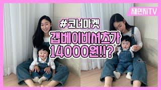#010 5만원으로 아기옷 3벌 사기ㅣ코너마켓ㅣ아기옷ㅣ…