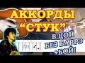 Стук Аккорды Виктор Цой группа Кино Разбор песни на гитаре Бой Табы Текст mp3