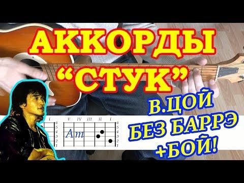Стук Аккорды Виктор Цой группа Кино Разбор песни на гитаре Бой Табы Текст