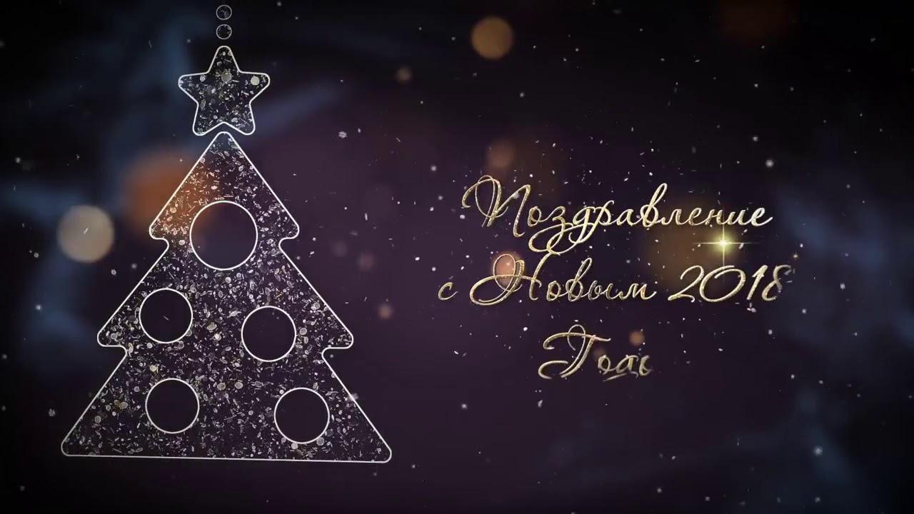 Онлайн конструктор поздравления с новым годом, для любимой