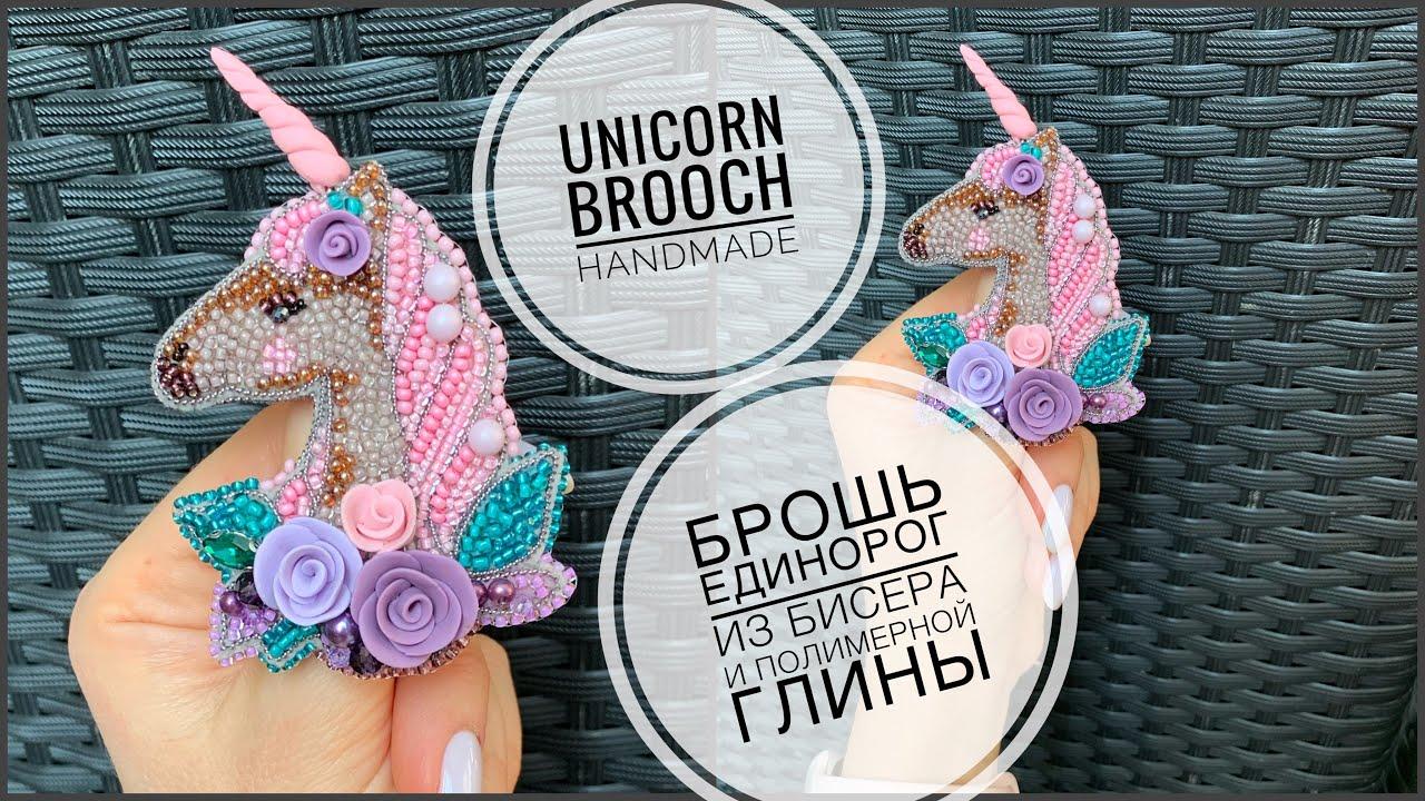 Брошь Единорог из бисера и полимерной глины своими руками | brooch unicorn tutorial