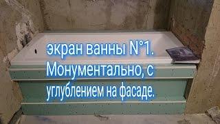монтаж гипсокартона в ванной комнате, по дизайну. Gypsum board install.(монтаж гипсокартона в ванной комнате, по дизайну. Последовательное изготовление коробчатых конструкций..., 2015-09-22T10:01:11.000Z)