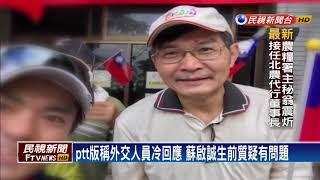 蘇啟誠輕生 謝:為他討公道不考慮去留-民視新聞