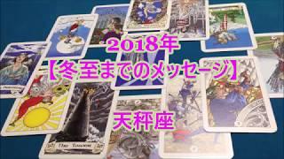 2018年 冬至までのメッセージ 天秤座 thumbnail