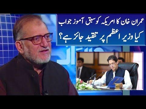 Imran Khan Strict Behave with US..is it Right? | Orya Maqbool Jan | Harf e Raaz