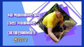 [대전] 6평 가정용 벽걸이에어컨 설치!
