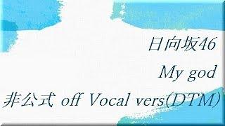日向坂46 My god off Vocal vers (DTM)