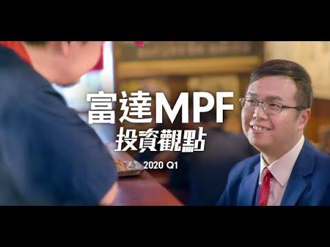 富達MPF投資觀點 - 2020年第一季度 - YouTube