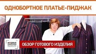 Однобортное платье-пиджак на отлетной подкладке и с классическим воротником. Обзор готового изделия.