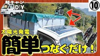 【軽トラDIY】キャンピングカーを自作しよう!⑩ソーラーパネル編 thumbnail